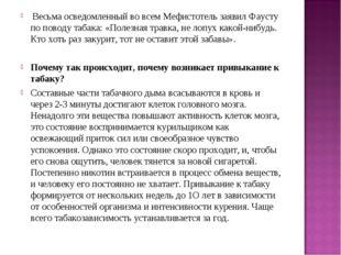 Весьма осведомленный во всем Мефистотель заявил Фаусту по поводу табака: «По