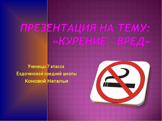 Ученицы 7 класса Ездоченской средней школы Коновой Натальи
