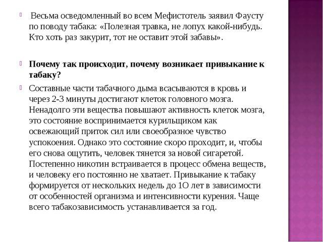 Весьма осведомленный во всем Мефистотель заявил Фаусту по поводу табака: «По...