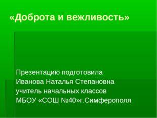 «Доброта и вежливость» Презентацию подготовила Иванова Наталья Степановна учи