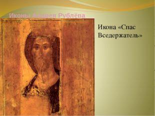 Иконы Андрея Рублёва Икона «Спас Вседержатель»