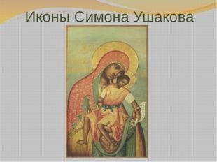 Иконы Симона Ушакова