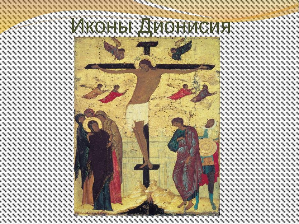 Иконы Дионисия