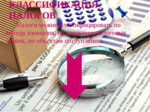 КЛАССИФИКАЦИЯ НАЛОГОВ Налоги можно классифицировать по методу взимания, по