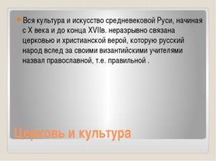 Церковь и культура Вся культура и искусство средневековой Руси, начиная с X в