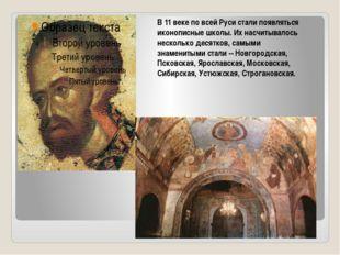 В 11 веке по всей Руси стали появляться иконописные школы. Их насчитывалось н