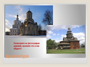 Архитектура Посмотрите на фотографии церквей, назовите что в них общего?