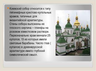 Киевский собор относится к типу пятинефных крестово-купольных храмов, типичны