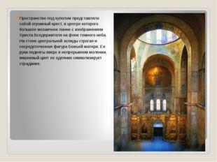 Пространство под куполом представляло собой огромный крест, в центре которого
