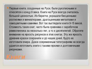 Книги Первые книги, созданные на Руси, были рукописными и относятся к концу 9