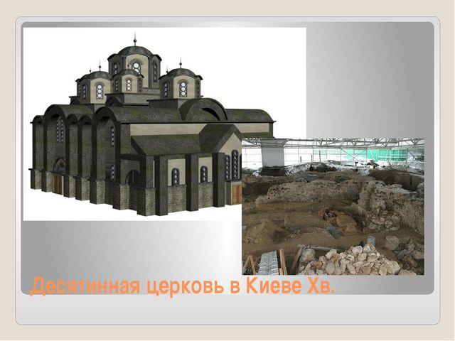 Десятинная церковь в Киеве Xв.