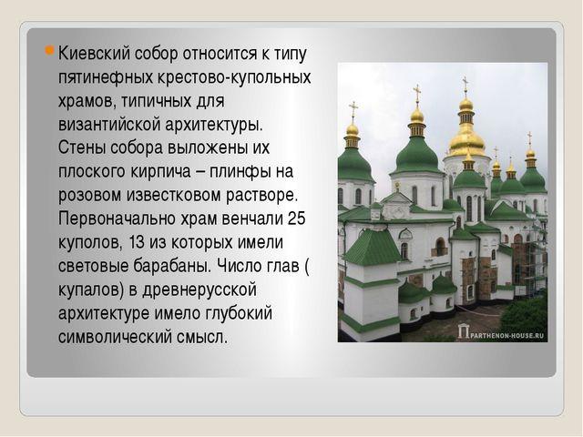 Киевский собор относится к типу пятинефных крестово-купольных храмов, типичны...