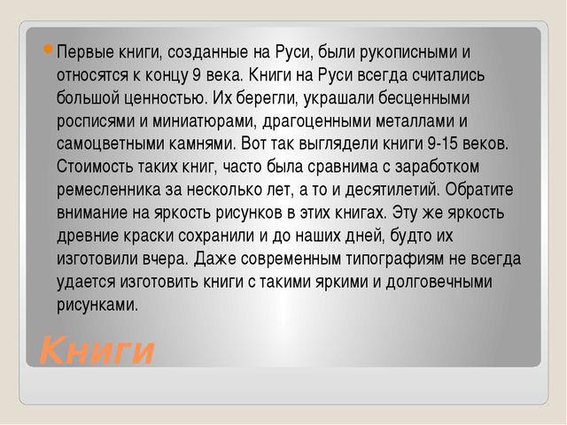 Книги Первые книги, созданные на Руси, были рукописными и относятся к концу 9...