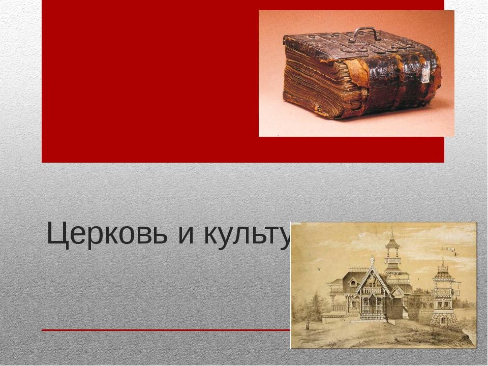 Церковь и культура