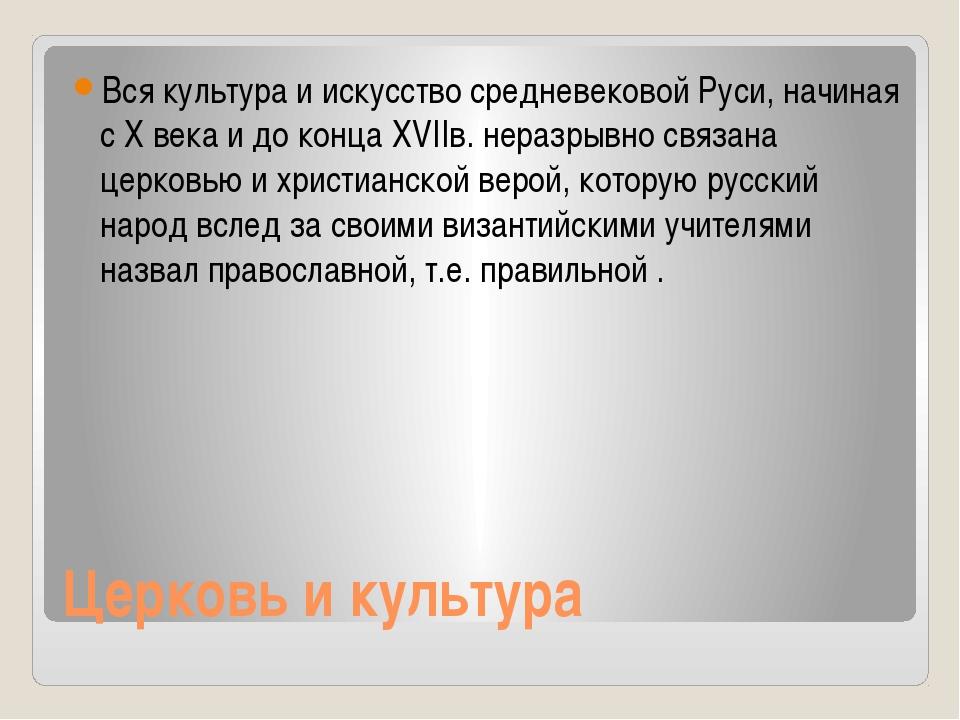 Церковь и культура Вся культура и искусство средневековой Руси, начиная с X в...