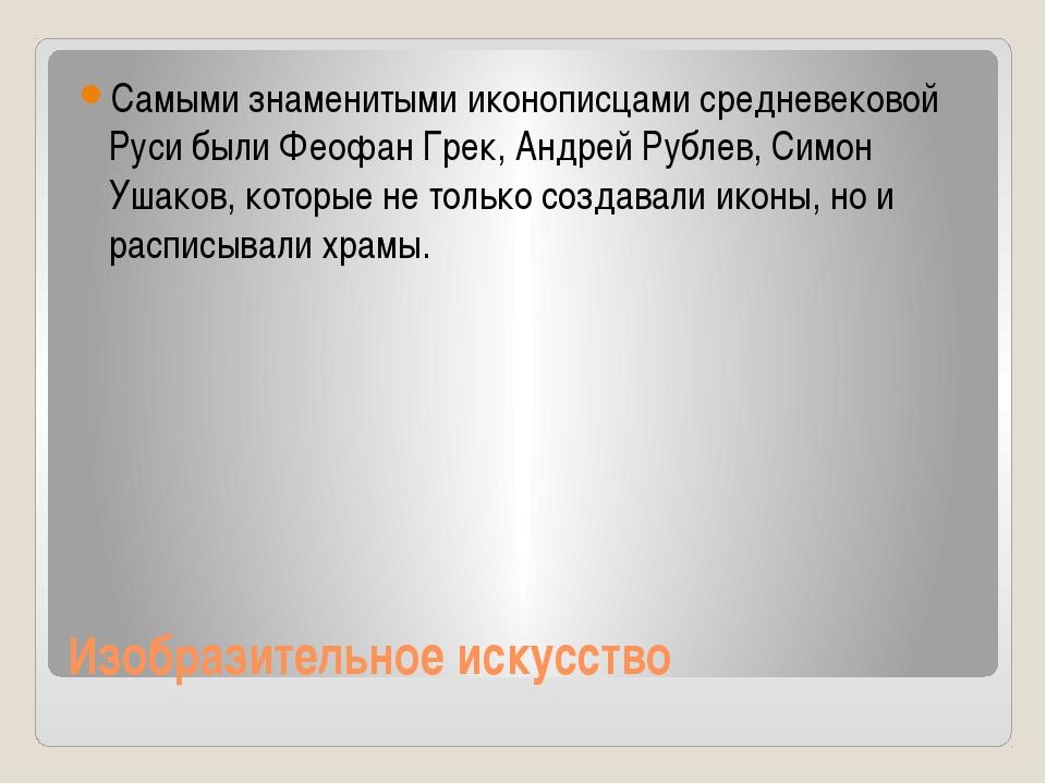 Изобразительное искусство Самыми знаменитыми иконописцами средневековой Руси...