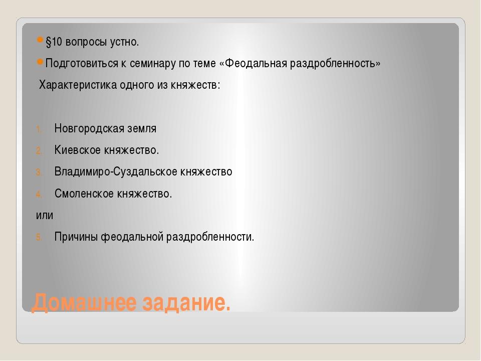 Домашнее задание. §10 вопросы устно. Подготовиться к семинару по теме «Феодал...