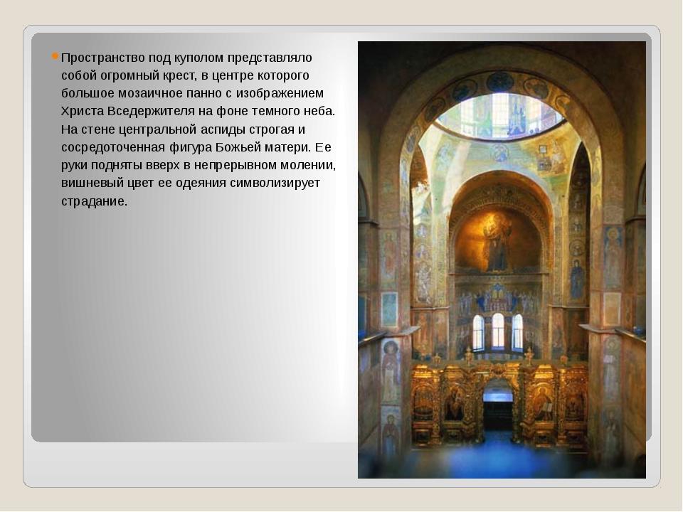 Пространство под куполом представляло собой огромный крест, в центре которого...