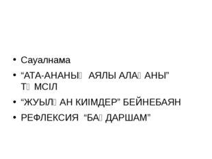 """Сауалнама """"АТА-АНАНЫҢ АЯЛЫ АЛАҚАНЫ"""" ТӘМСІЛ """"ЖУЫЛҒАН КИІМДЕР"""" БЕЙНЕБАЯН РЕФЛЕ"""