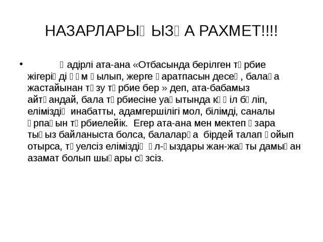 НАЗАРЛАРЫҢЫЗҒА РАХМЕТ!!!!  Қадірлі ата-ана «Отбасында берілген тәр...