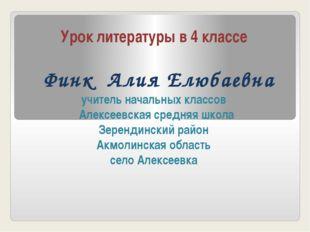 Урок литературы в 4 классе Финк Алия Елюбаевна учитель начальных классов Алек