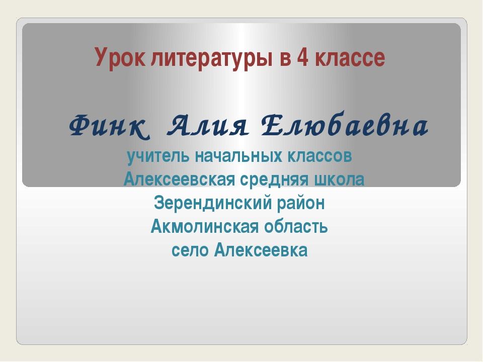 Урок литературы в 4 классе Финк Алия Елюбаевна учитель начальных классов Алек...
