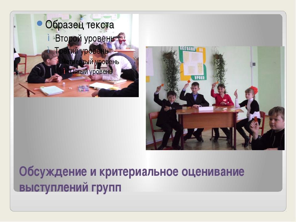Обсуждение и критериальное оценивание выступлений групп