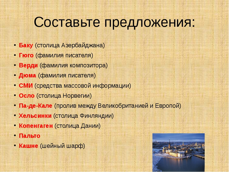 Составьте предложения: Баку (столица Азербайджана) Гюго (фамилия писателя) Ве...