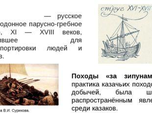 Стру́г, Стру́га — русское плоскодонное парусно-гребное судно, XI — XVIII веко