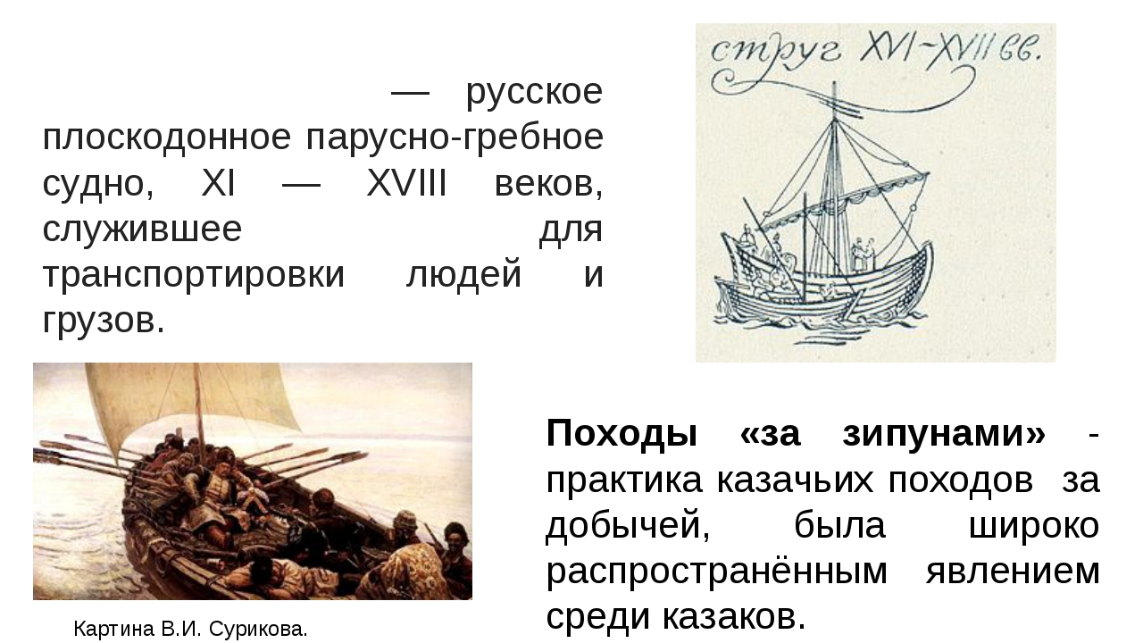 Стру́г, Стру́га — русское плоскодонное парусно-гребное судно, XI — XVIII веко...