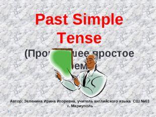 Past Simple Tense (Прошедшее простое время) Автор: Зеленина Ирина Игоревна. у