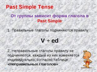 Past Simple Tense От группы зависит форма глагола в Past Simple 1. Правильные