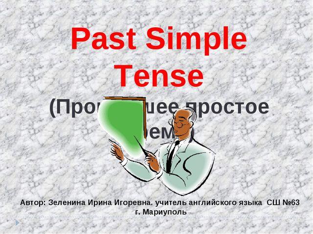 Past Simple Tense (Прошедшее простое время) Автор: Зеленина Ирина Игоревна. у...