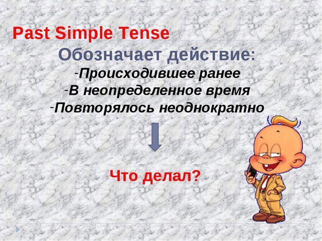 Past Simple Tense Обозначает действие: Происходившее ранее В неопределенное в...