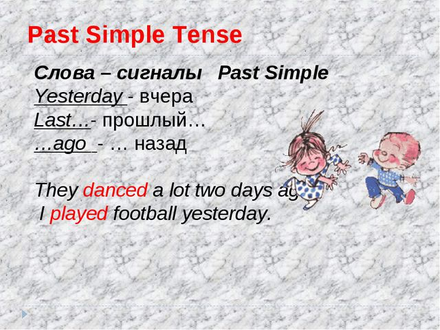 Past Simple Tense Слова – сигналы Past Simple Yesterday - вчера Last…- прошлы...