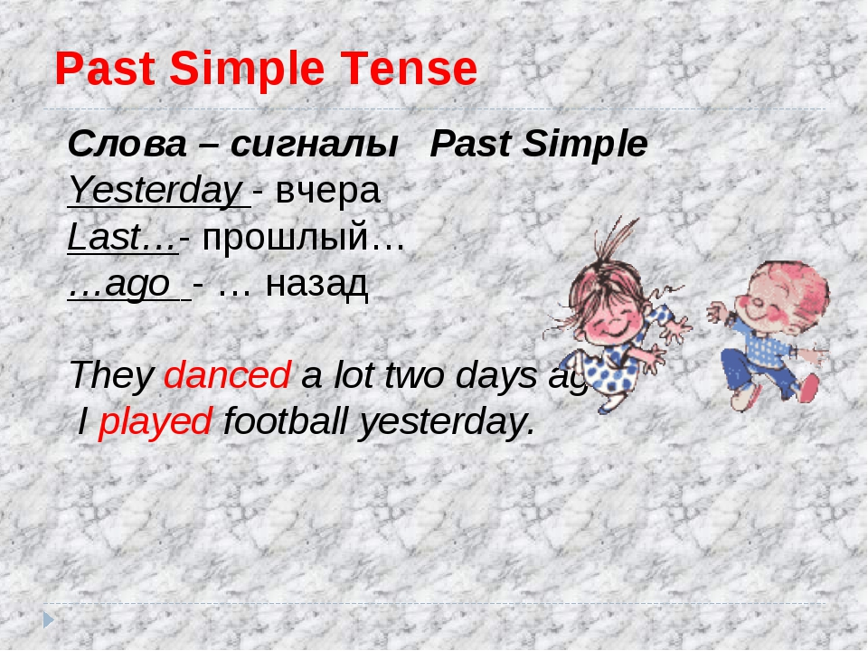 Past Simple Tense Слова – сигналы Past Simple Yesterday - вчера Last…- прошлы...