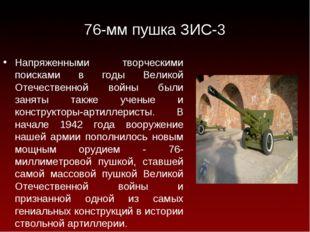 76-мм пушка ЗИС-3 Напряженными творческими поисками в годы Великой Отечествен