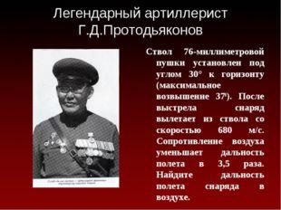 Легендарный артиллерист Г.Д.Протодьяконов Ствол 76-миллиметровой пушки устано