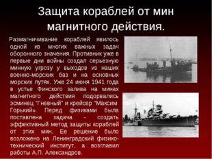 Защита кораблей от мин магнитного действия. Размагничивание кораблей явилось
