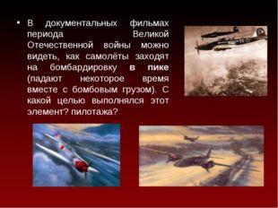В документальных фильмах периода Великой Отечественной войны можно видеть, к