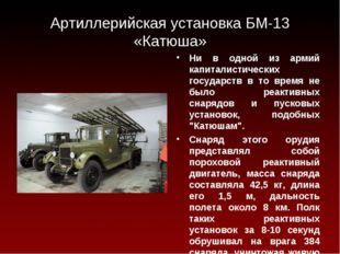 Артиллерийская установка БМ-13 «Катюша» Ни в одной из армий капиталистических