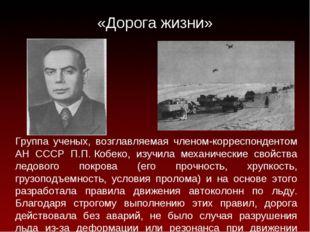 «Дорога жизни» Группа ученых, возглавляемая членом-корреспондентом АН СССР П.