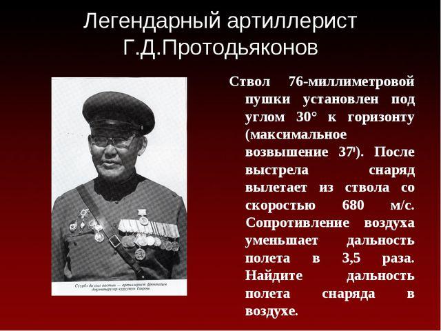 Легендарный артиллерист Г.Д.Протодьяконов Ствол 76-миллиметровой пушки устано...