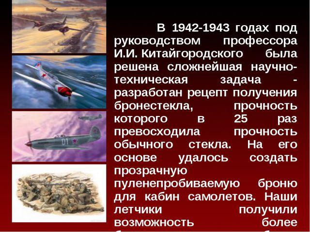 В 1942-1943 годах под руководством профессора И.И.Китайгородского была реше...
