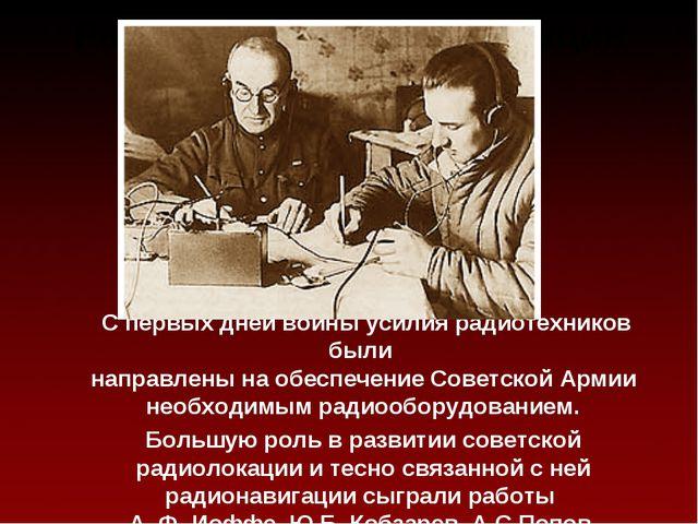 Радиосвязь и радиолокация С первых дней войны усилия радиотехников были напра...