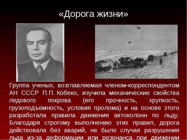 «Дорога жизни» Группа ученых, возглавляемая членом-корреспондентом АН СССР П....