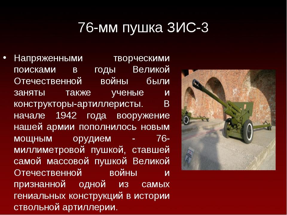 76-мм пушка ЗИС-3 Напряженными творческими поисками в годы Великой Отечествен...