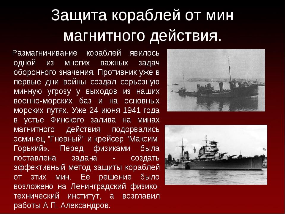 Защита кораблей от мин магнитного действия. Размагничивание кораблей явилось...