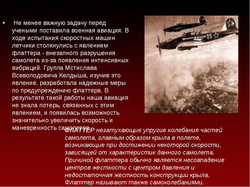 Не менее важную задачу перед учеными поставила военная авиация. В ходе испыт...