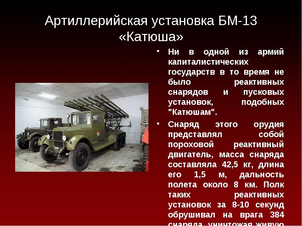 Артиллерийская установка БМ-13 «Катюша» Ни в одной из армий капиталистических...